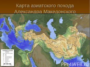Карта азиатского похода Александра Македонского