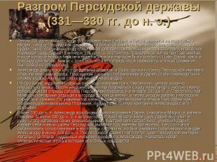 Разгром Персидской державы (331—330гг. дон.э.) Летом 331 до н.