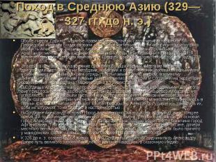 Поход в Среднюю Азию (329—327гг. дон.э.) После смерти Дария II