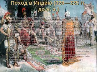 Поход в Индию (326—325гг. дон.э.) Весной 326 до н. э. Александ