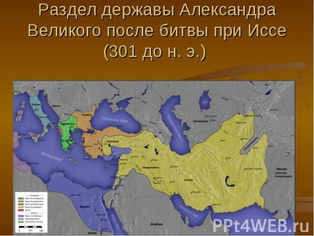 Раздел державы Александра Великого после битвы при Иcсе (301 до н. э.)