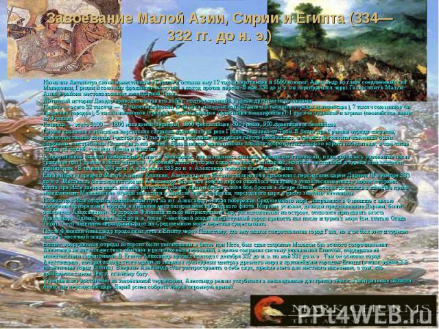 Завоевание Малой Азии, Сирии и Египта (334—332гг. дон.э.) Назначив Антипатра своим наместником в Европе и оставив ему 12 тысяч пехотинцев и 1500 конных, Александр во главе соединённых сил Македонии, Греции и союзных фракийцев высту…