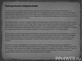Центральное направление Центральное направление 10-12 июля 1941 года группа арми