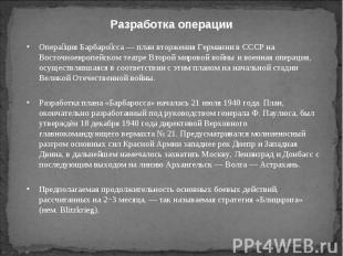 Опера ция Барбаро сса — план вторжения Германии в СССР на Восточноевропейском те