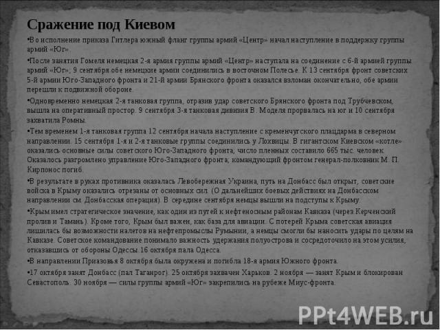 Сражение под Киевом Сражение под Киевом Во исполнение приказа Гитлера южный фланг группы армий «Центр» начал наступление в поддержку группы армий «Юг». После занятия Гомеля немецкая 2-я армия группы армий «Центр» наступала на соединение с 6-й армией…