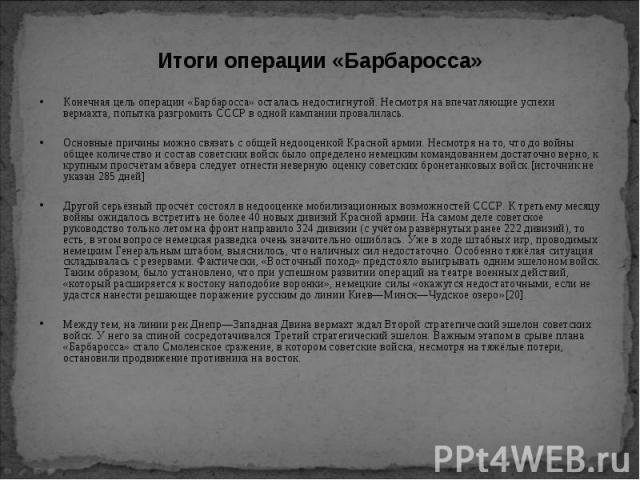 Конечная цель операции «Барбаросса» осталась недостигнутой. Несмотря на впечатляющие успехи вермахта, попытка разгромить СССР в одной кампании провалилась. Конечная цель операции «Барбаросса» осталась недостигнутой. Несмотря на впечатляющие успехи в…