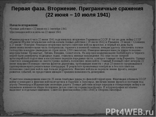 Начало вторжения Начало вторжения Боевые действия с 22 июня по 1 сентября 1941 Дислокация войск в ночь на 22 июня 1941 Ранним утром в 4 часа 22 июня 1941 года началось вторжение Германии в СССР. В тот же день войну СССР объявили Италия (итальянские …