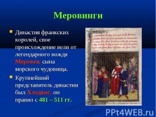 Династия франкских королей, свое происхождение вели от легендарного вождя Мерове