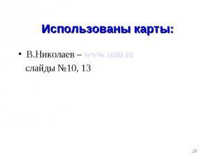 В.Николаев – www.ostu.ru В.Николаев – www.ostu.ru слайды №10, 13