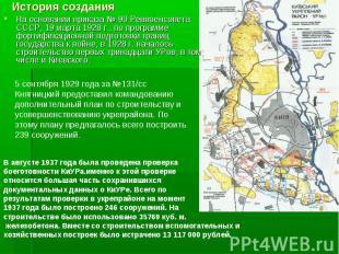 На основании приказа №90 Реввоенсовета СССР, 19 марта 1928г., по про
