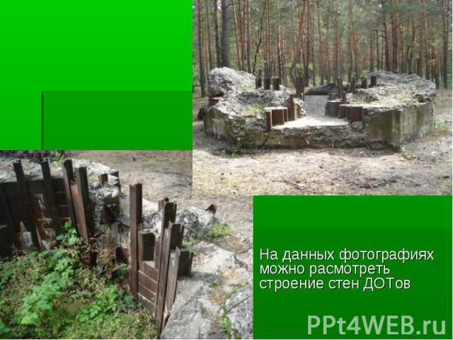 На данных фотографиях можно расмотреть строение стен ДОТов На данных фотографиях можно расмотреть строение стен ДОТов