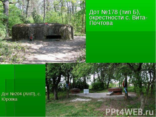 Дот №178 (тип Б), окрестности с. Вита-Почтова Дот №178 (тип Б), окрестности с. Вита-Почтова