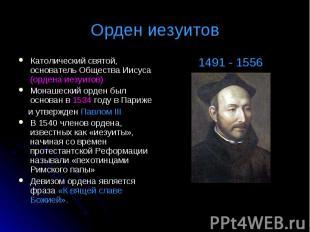 Католический святой, основатель Общества Иисуса (ордена иезуитов) Католический с