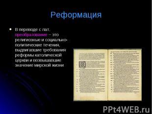 В переводе с лат. преобразование – это религиозные и социально-политические тече