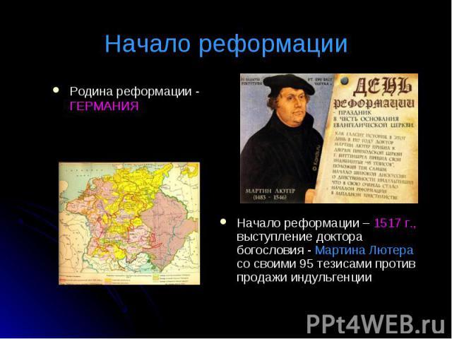 Родина реформации - ГЕРМАНИЯ Родина реформации - ГЕРМАНИЯ