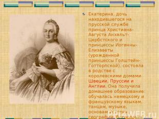 Екатерина, дочь находившегося на прусской службе принца Христиана-Августа Анхаль