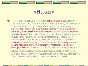 В 1767 она объявила о созыве Комиссии для сочинения нового уложения, состоящей и
