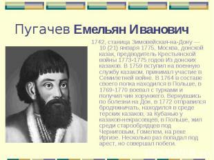 1742, станица Зимовейская-на-Дону — 10 (21) января 1775, Москва, донской казак,