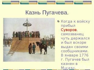 Когда к войску прибыл Суворов, самозванец чуть держался и был вскоре выдан своим
