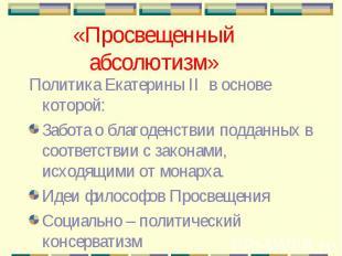 Политика Екатерины II в основе которой: Политика Екатерины II в основе которой: