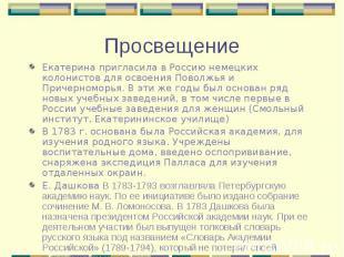Екатерина пригласила в Россию немецких колонистов для освоения Поволжья и Причер