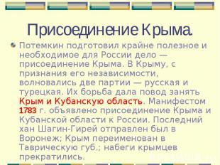 Потемкин подготовил крайне полезное и необходимое для России дело — присоединени
