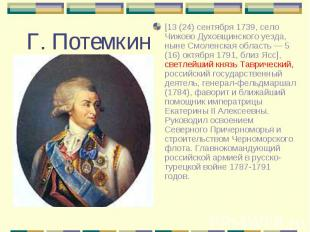 [13 (24) сентября 1739, село Чижово Духовщинского уезда, ныне Смоленская область