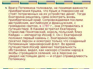 Враги Потемкина толковали, не понимая важности приобретения Крыма, что Крым и Но