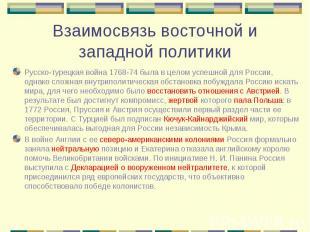 Русско-турецкая война 1768-74 была в целом успешной для России, однако сложная в