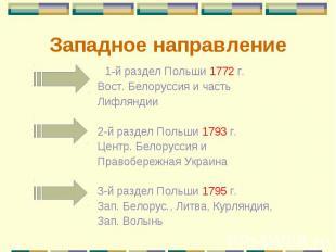 1-й раздел Польши 1772 г. 1-й раздел Польши 1772 г. Вост. Белоруссия и часть Лиф