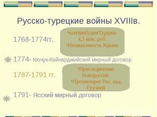 1768-1774гг. 1768-1774гг. 1774- Кючук-Кайнарджийский мирный договор 1787-1791 гг