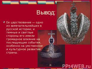Ее царствование — одно из замечательнейших в русской истории; и темные и светлые