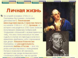 Во второй половине 1750-х гг. у Екатерины был роман с польским дипломатом С. Пон