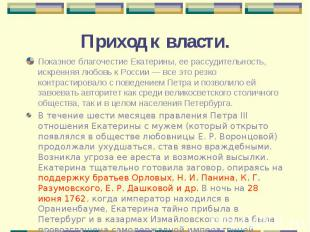 Показное благочестие Екатерины, ее рассудительность, искренняя любовь к России —