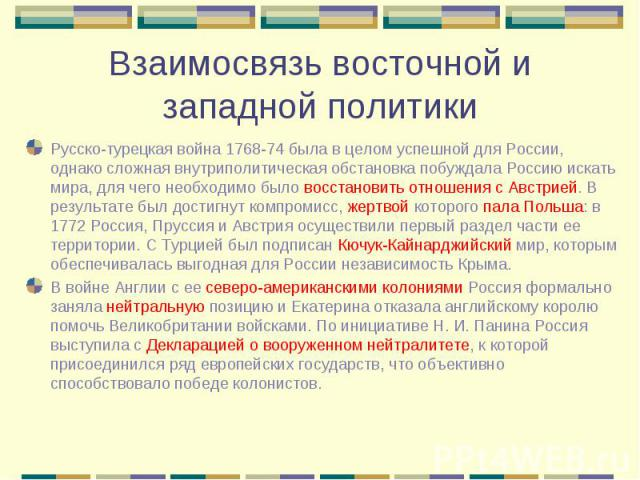 Русско-турецкая война 1768-74 была в целом успешной для России, однако сложная внутриполитическая обстановка побуждала Россию искать мира, для чего необходимо было восстановить отношения с Австрией. В результате был достигнут компромисс, жертвой кот…