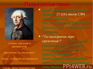 Денис Васильевич Давыдов родился 27 (16) июля 1784 года в г.Москве. Его отец Вас