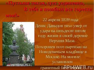 22 апреля 1839 года 22 апреля 1839 года Денис Давыдов тихо умер от удара на пять