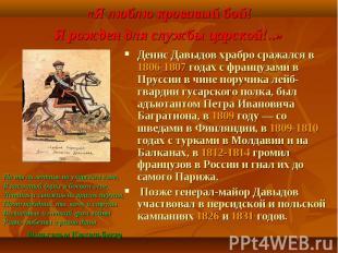 Денис Давыдов храбро сражался в 1806-1807 годах с французами в Пруссии в чине по