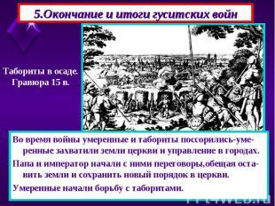 Во время войны умеренные и табориты поссорились-уме-ренные захватили земли церкв