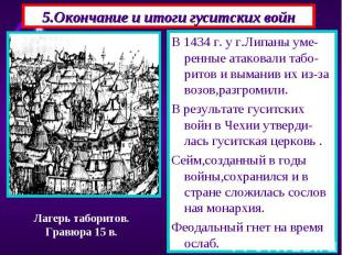 В 1434 г. у г.Липаны уме-ренные атаковали табо-ритов и выманив их из-за возов,ра