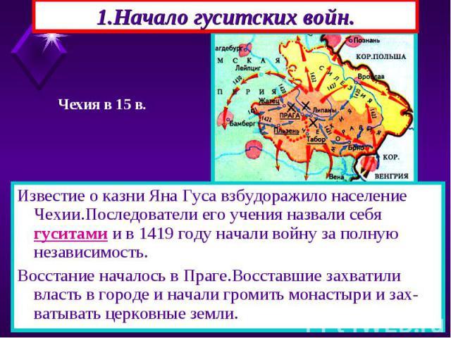 Известие о казни Яна Гуса взбудоражило население Чехии.Последователи его учения назвали себя гуситами и в 1419 году начали войну за полную независимость. Известие о казни Яна Гуса взбудоражило население Чехии.Последователи его учения назвали себя гу…