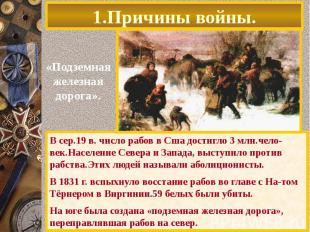 1.Причины войны. В сер.19 в. число рабов в Сша достигло 3 млн.чело-век.Население