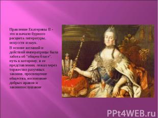 Правление Екатерины II - это и начало бурного расцвета литературы, искусств и на