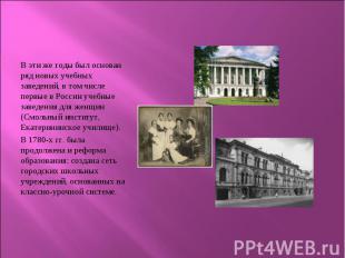 В эти же годы был основан ряд новых учебных заведений, в том числе первые в Росс