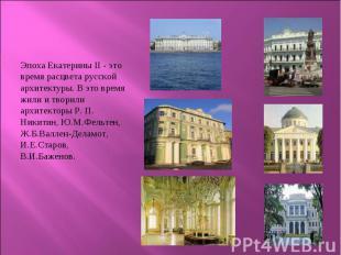 Эпоха Екатерины II - это время расцвета русской архитектуры. В это время жили и