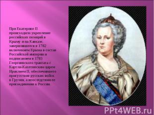 При Екатерине ІІ происходило укрепление российских позиций в Крыму и на Кавказе,