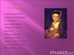 Будущая российская императрица Екатерина II Алексеевна, урожденная София Фредери