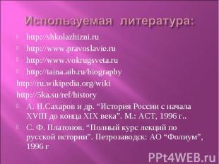http://shkolazhizni.ru http://shkolazhizni.ru http://www.pravoslavie.ru http://w
