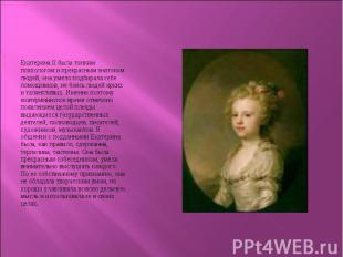 Екатерина II была тонким психологом и прекрасным знатоком людей, она умело подби