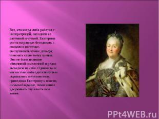 Все, кто когда-либо работал с императрицей, находили ее разумной и чуткой. Екате